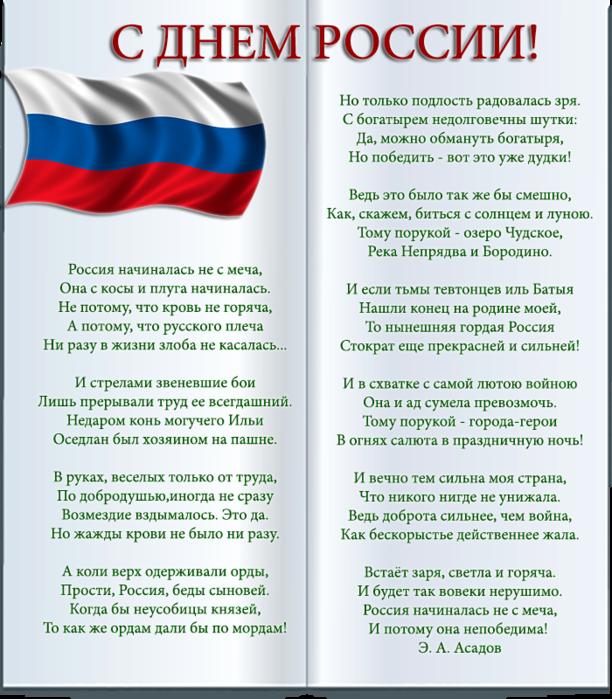 Стихи о родине, стихи о родине для школьников, стихи о родине для детей, стихи о родине русских поэтов, стихи о родини!