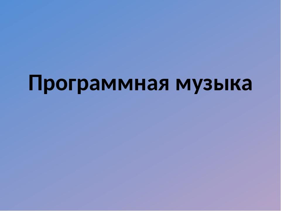 Программная музыка - muz-lit.info
