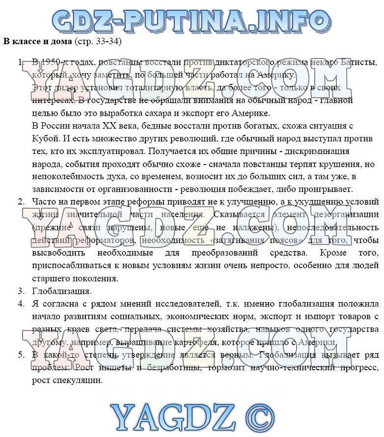 35.политическое участие, формы и разновидности