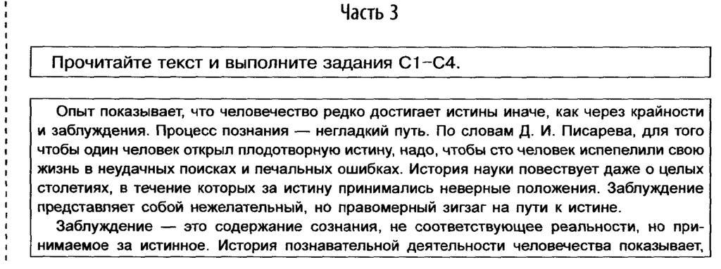 Егэ. познание  тема 1. познание и его формы |
