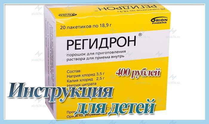 Регидрон: инструкция по применению, аналоги, от чего помогает лекарство