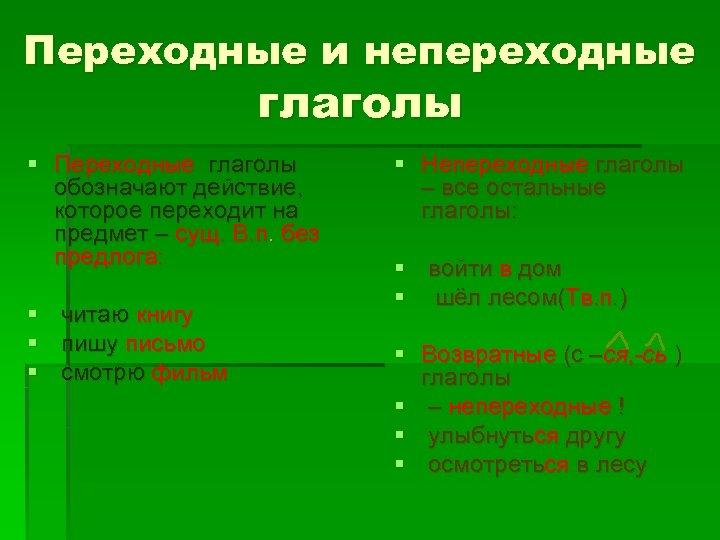 Переходные и непереходные глаголы в английском языке - в чем разница?