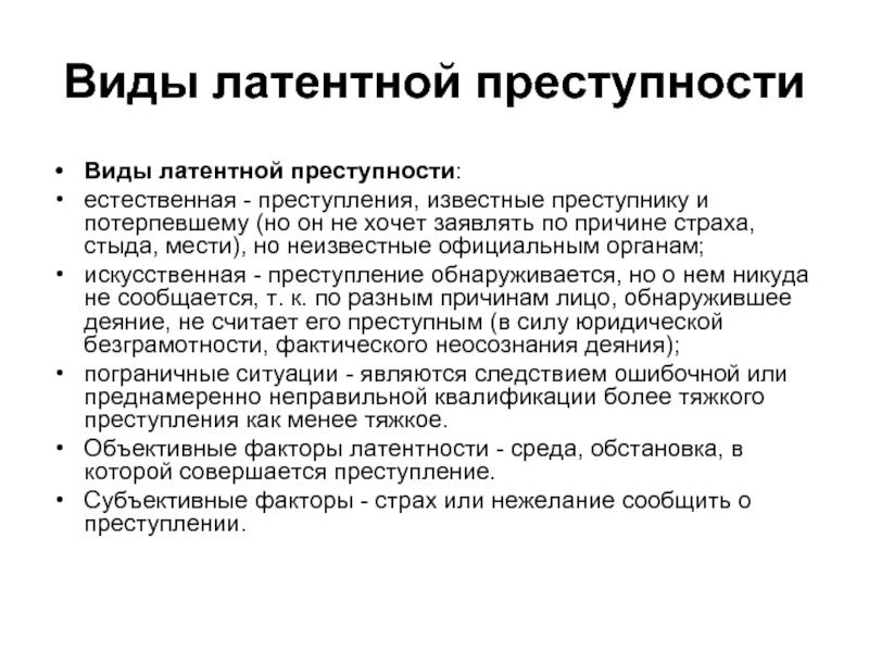 Латентная преступность википедия