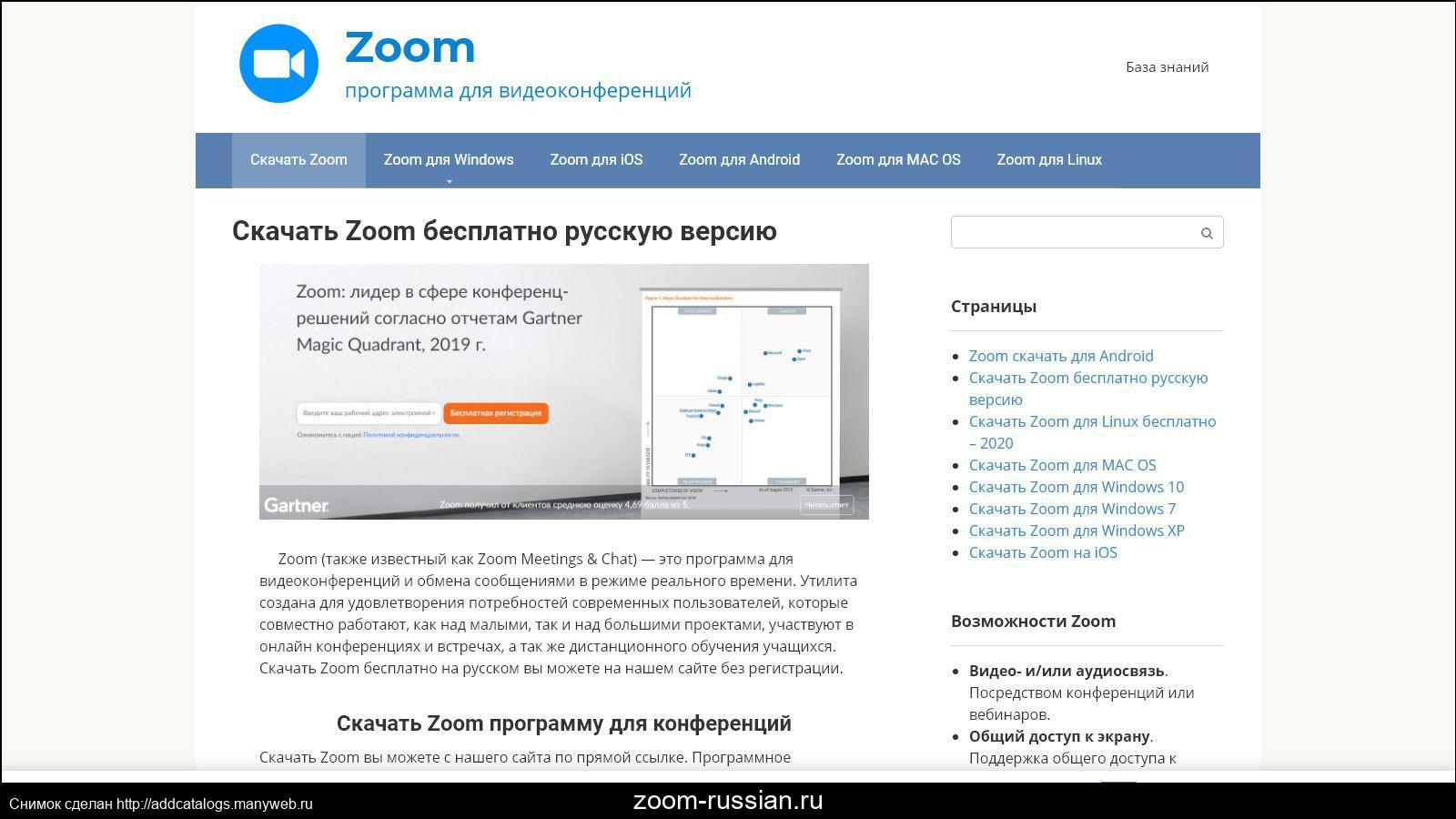 Zoom — платформа для проведения онлайн-занятий   skyteach
