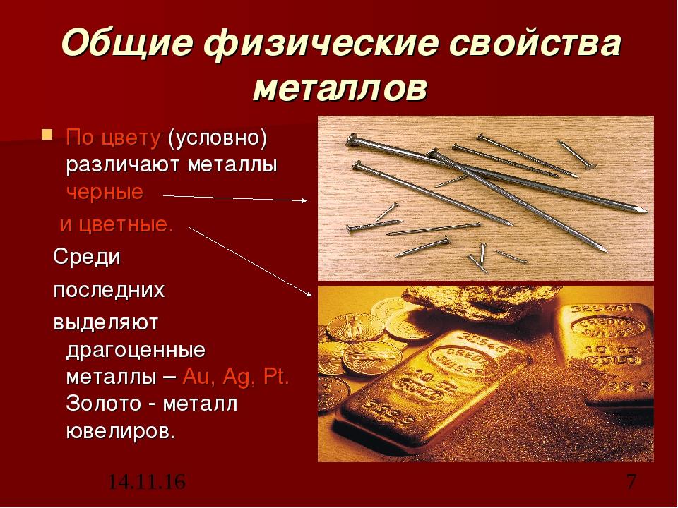 Какие бывают виды металлов и сплавов?