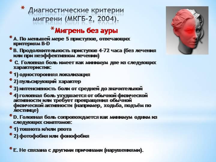 Мигрень: симптомы и лечение, аура + как снять боль приступа