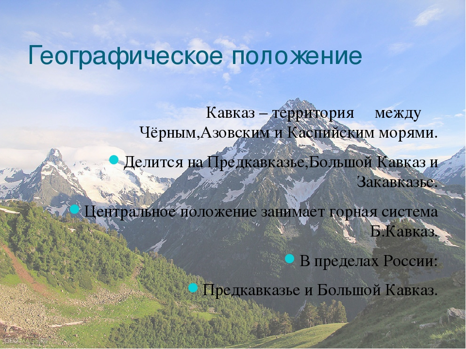 Кавказ что такое, политическая и физическая карта кавказа с городами и республиками, население, горная система, крупнейшие реки северного кавказа, интересные факты, географические координаты