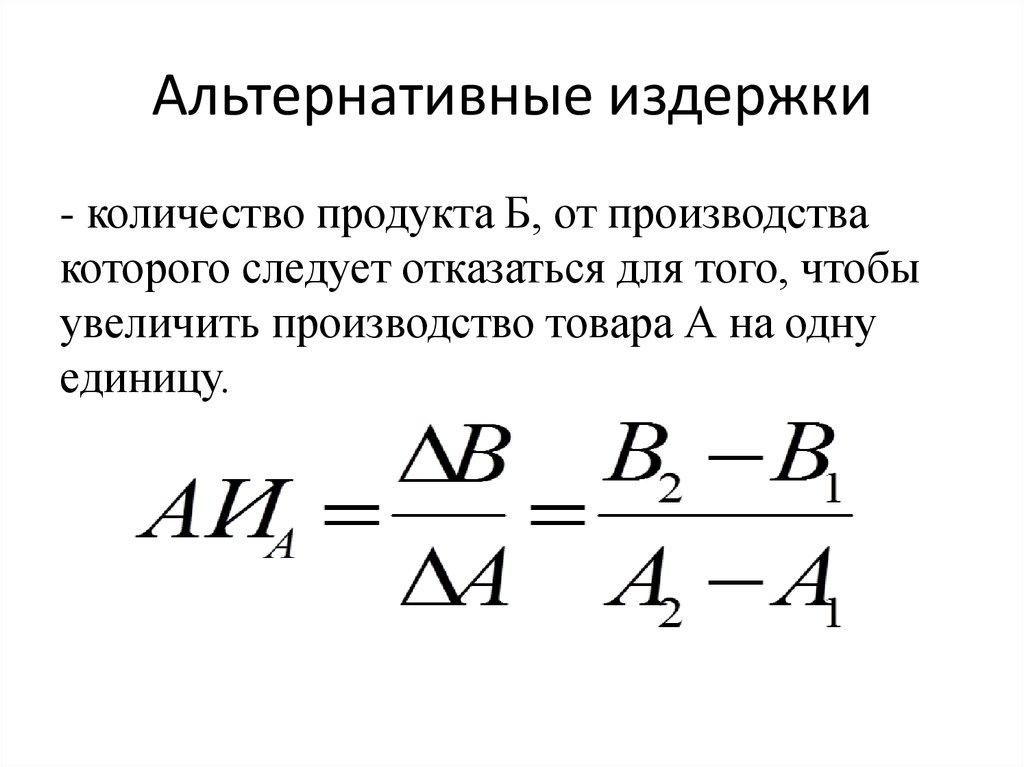 Издержки - это... общие издержки. издержки фирмы :: syl.ru
