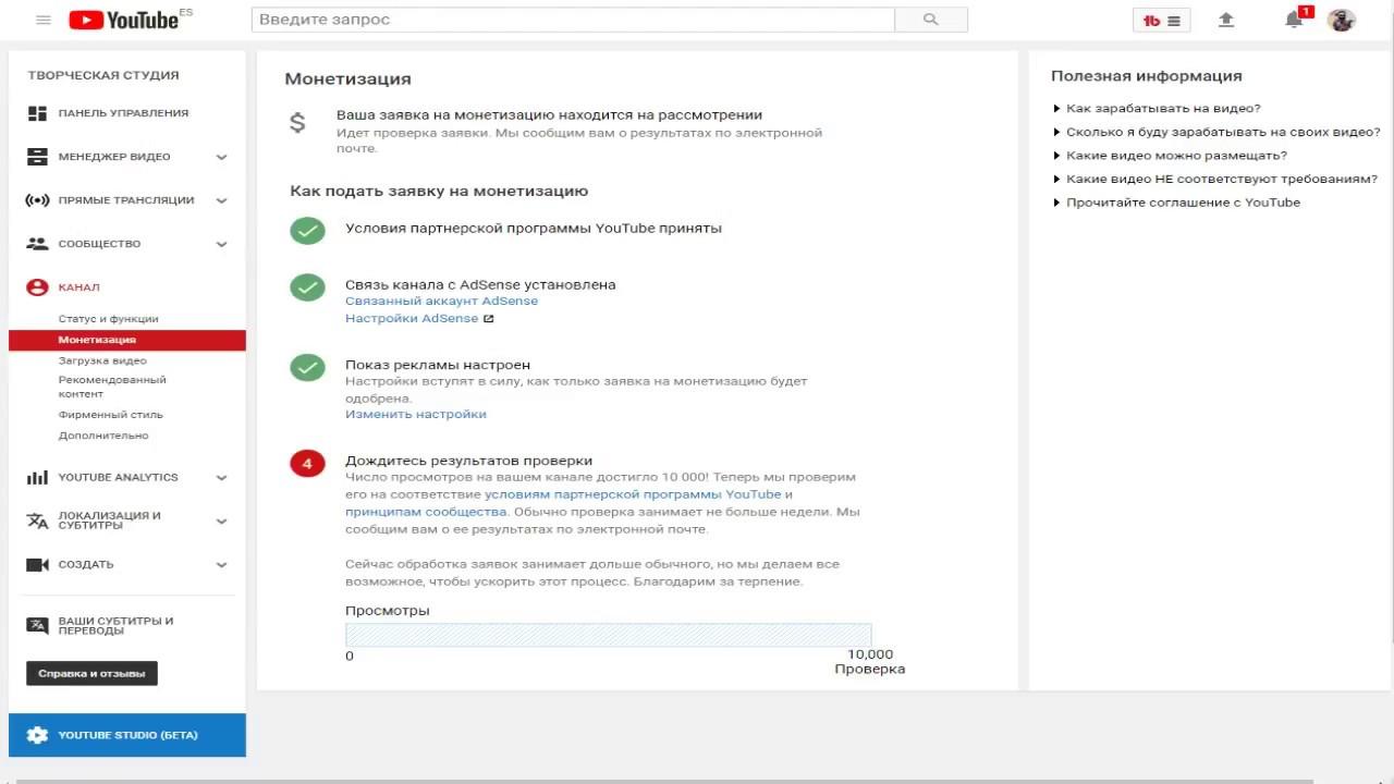 Как включить монетизацию видео на ютуб-канале