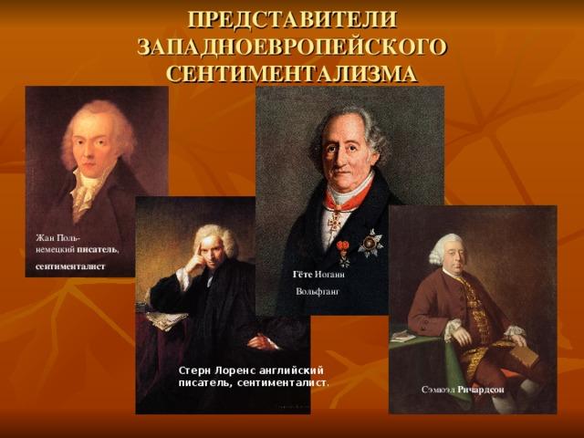 Сентиментализм  — что это такое, признаки, черты и особенности сентиментализма в литературе  | ktonanovenkogo.ru