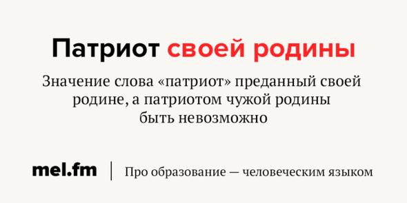 Значение слова «патриот» в 10 онлайн словарях даль, ожегов, ефремова и др. - glosum.ru