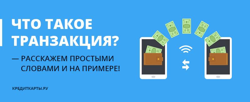 Транзакция — что это такое простыми словами | бизнес в интернете