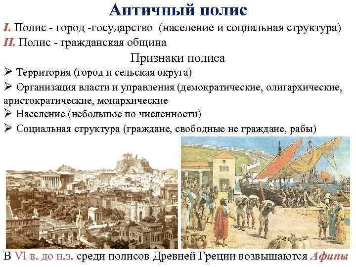 Что такое полис в древней греции? государства-полисы древней греции