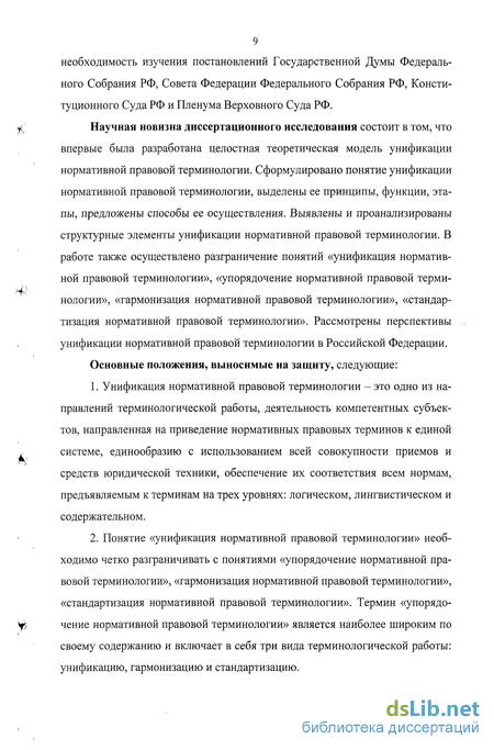 Унификация – что это такое и что значит унифицированный | ktonanovenkogo.ru