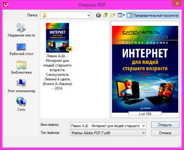Программы для чтения формата fb2 для android, windows, macos
