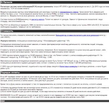 Как оформить патент для ип: пошаговая инструкция. стоимость патента для ип