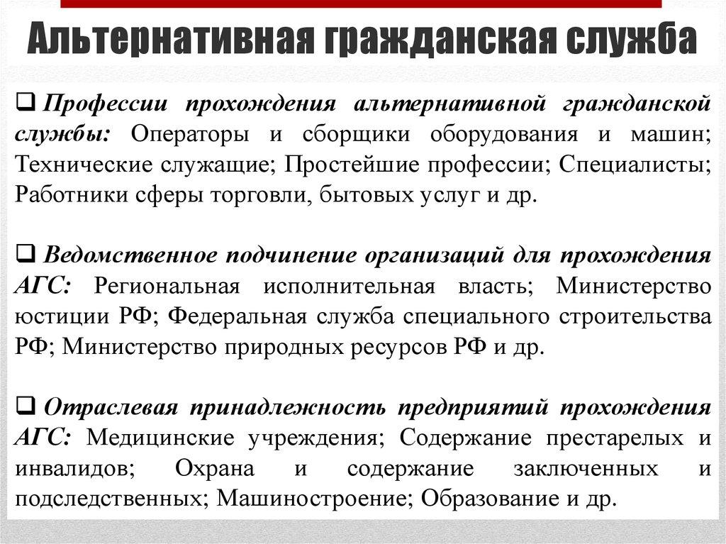 Альтернативная гражданская служба в россии