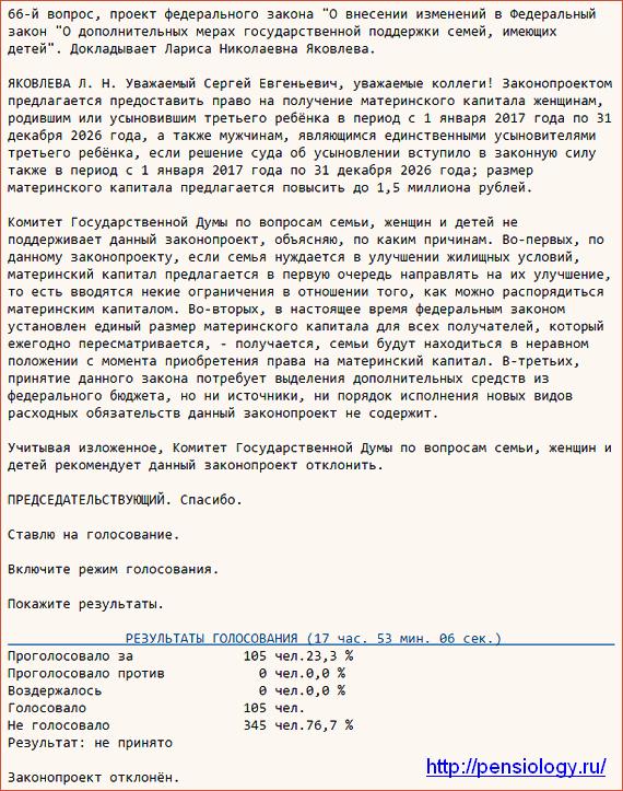 Что такое материнский капитал? мск - материнский (семейный) капитал - мамаюрист.ру