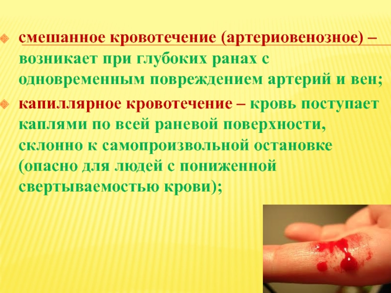 Кровотечение — большая медицинская энциклопедия