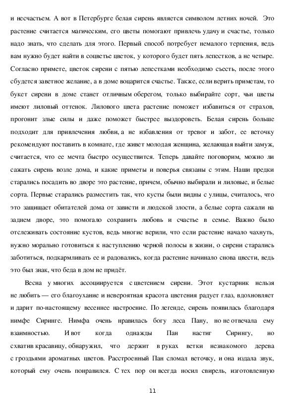 """✅ образы символы в русской литературе примеры. что такое """"символ в литературе"""" - paruslife.ru"""