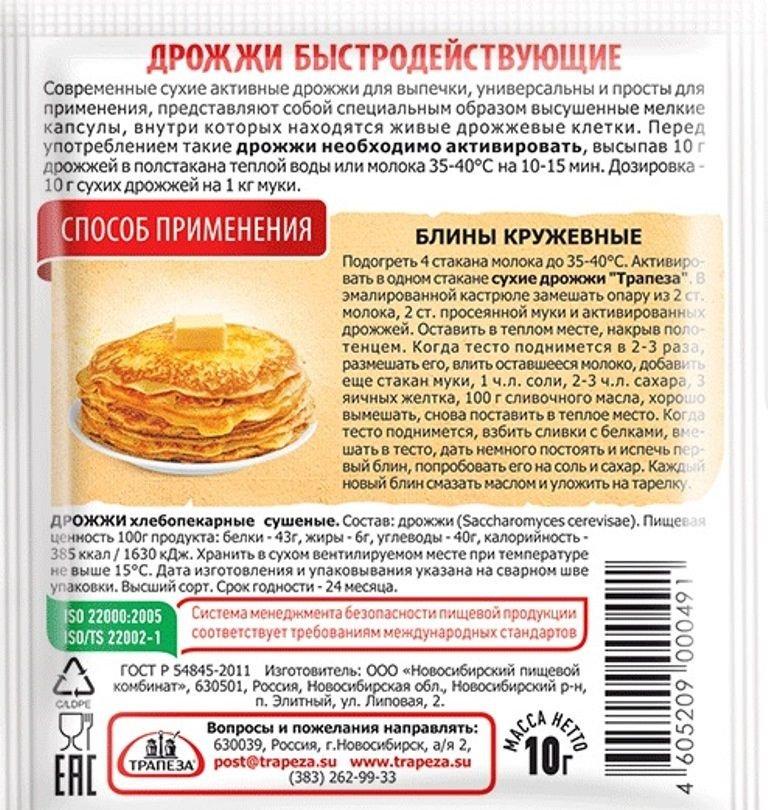 Хлебопекарные быстрорастворимые дрожжи – описание, свойства и правила использования