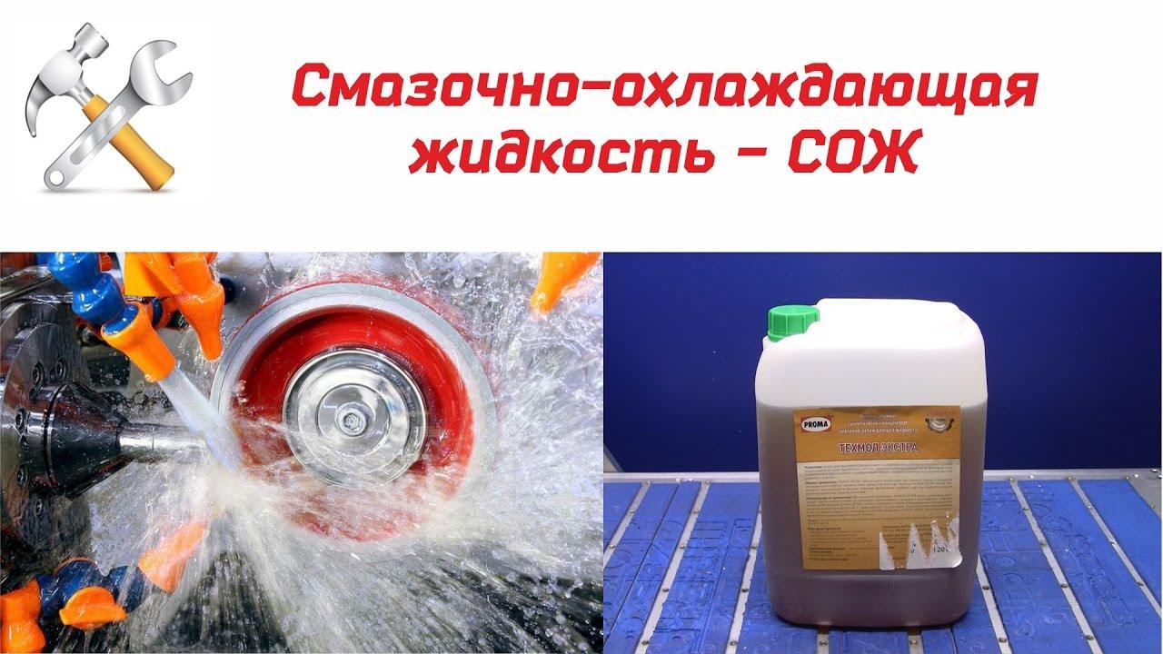 Смазочно-охлаждающая жидкость и ее характеристики