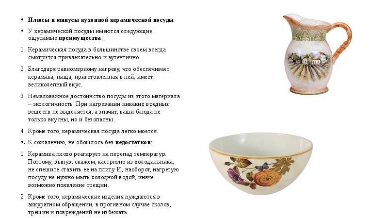 Фаянсовая посуда: история, состав и качетсво, как выбирать посуду
