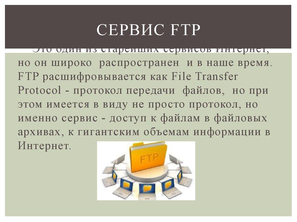Руководство начинающего по пользованию ftp