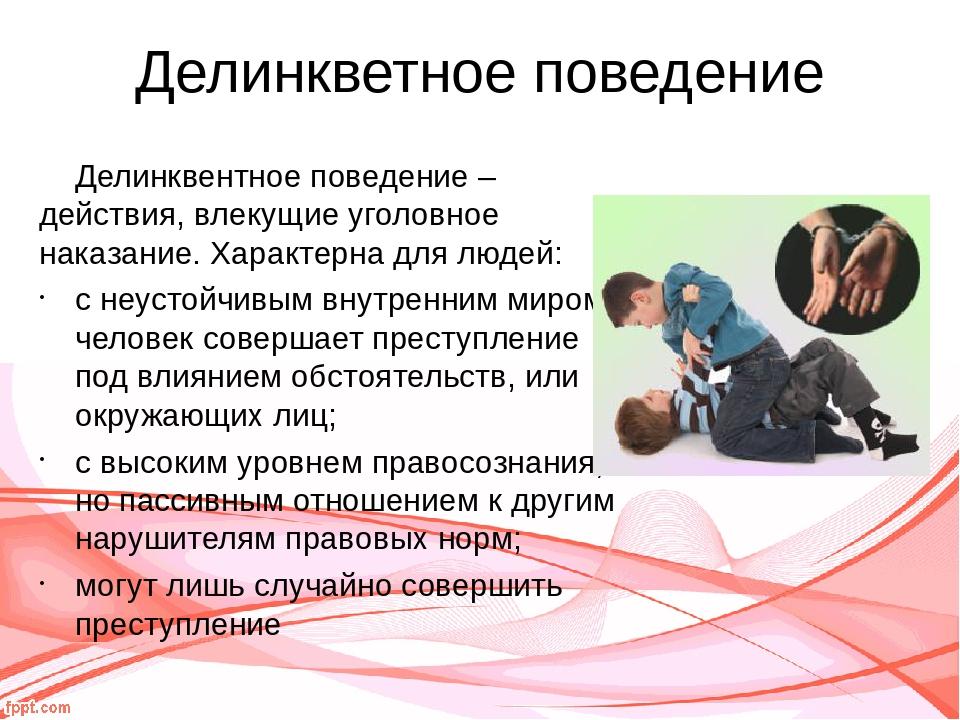 Статья «понятие «делинквентное поведение», его причины. помощь детям, склонным к делинквентному поведению»