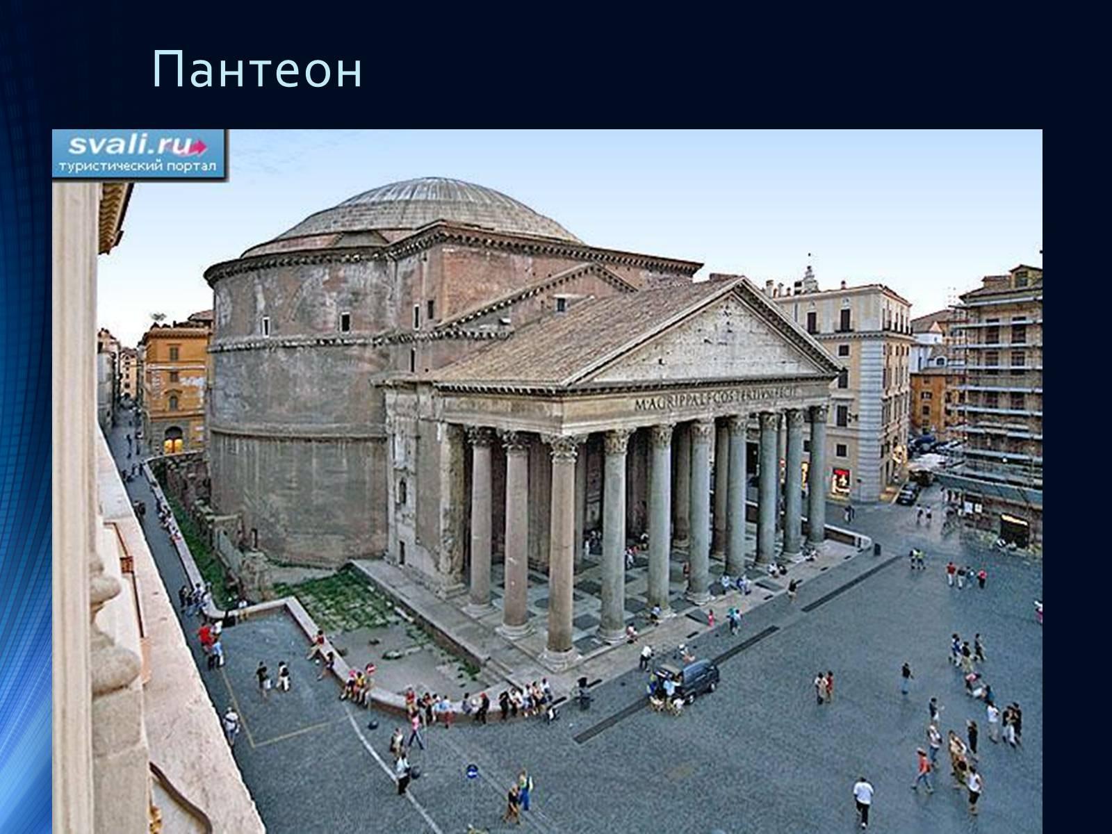 Пантеон в риме – храм всех богов