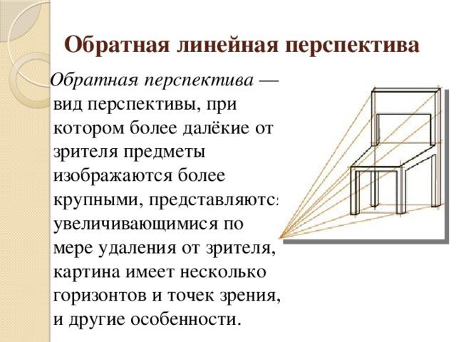 Перспектива — википедия с видео // wiki 2