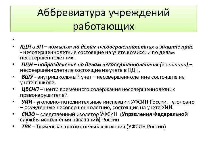 Пдн - расшифровка аббревиатуры