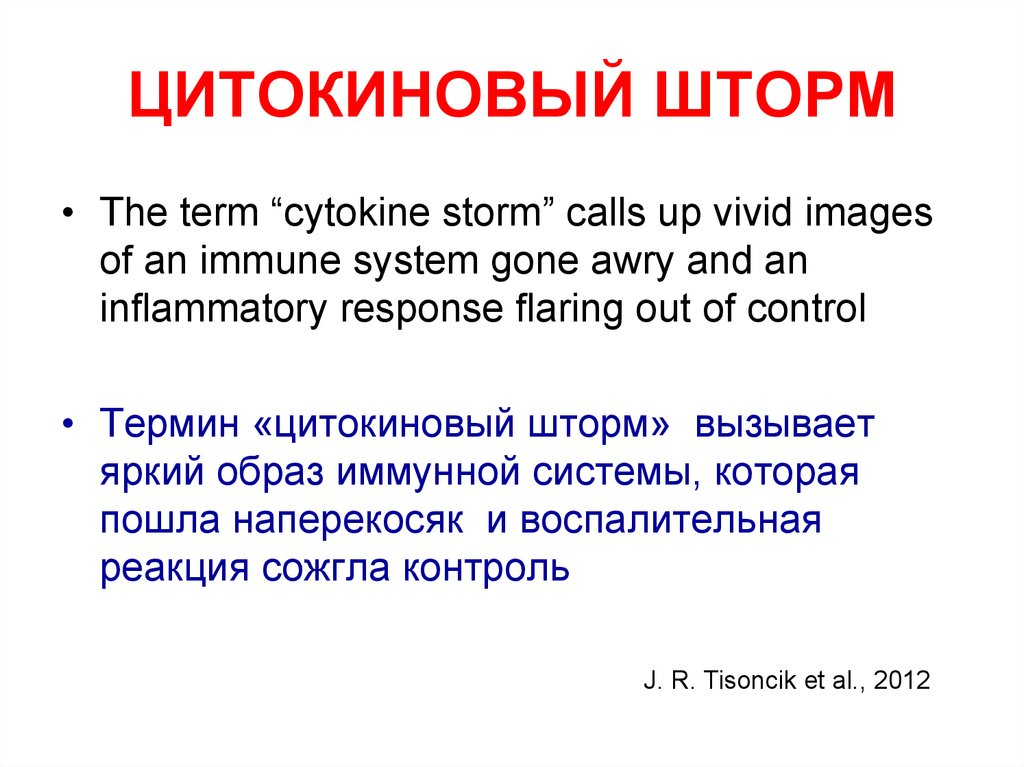 Зарегистрирован препарат против цитокинового шторма