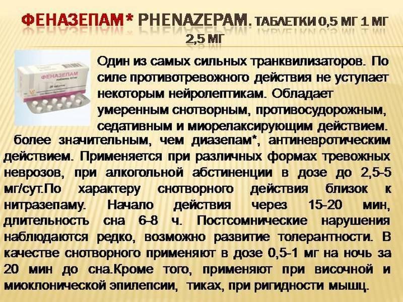 Феназепам: инструкция по применению, отзывы, цена, аналоги, дозировка