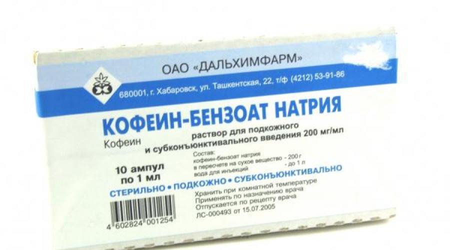 Е211, бензоат натрия – влияние на организм, применение, консервант, что это, пищевая добавка, вред, польза, отзывы, состав