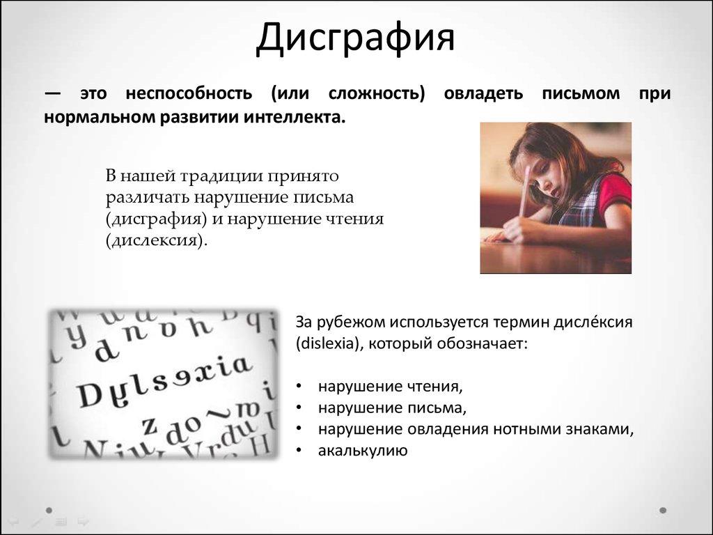 Разузнай! - что такое дислексия - разница между дислексией и дисграфией - дислексия у детей - симптомы - коррекция дислексии
