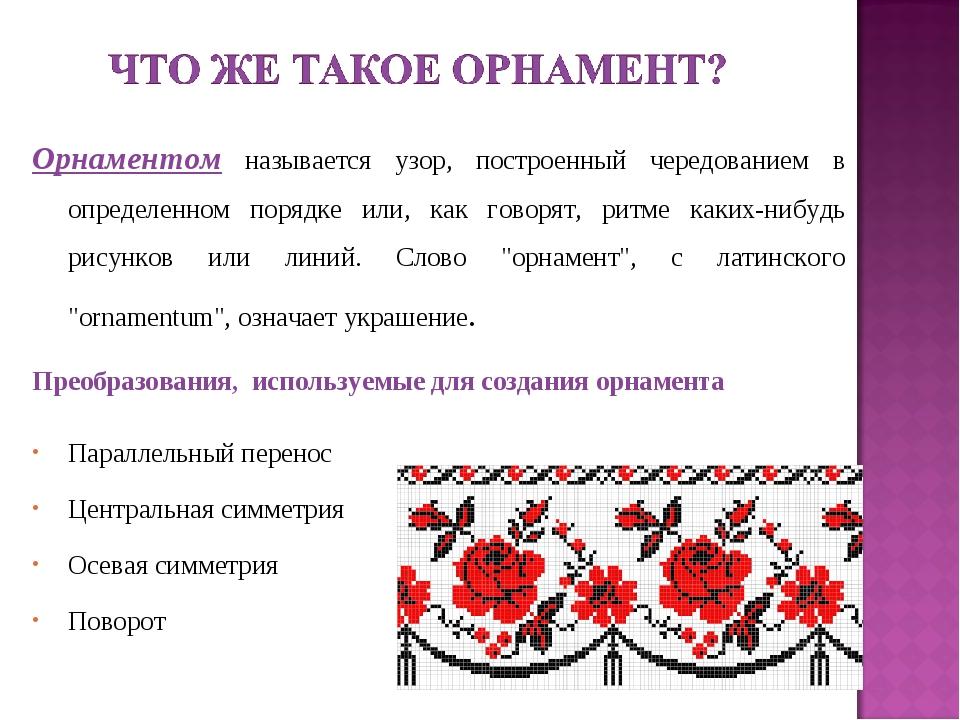 Что такое орнамент?  | культура | школажизни.ру