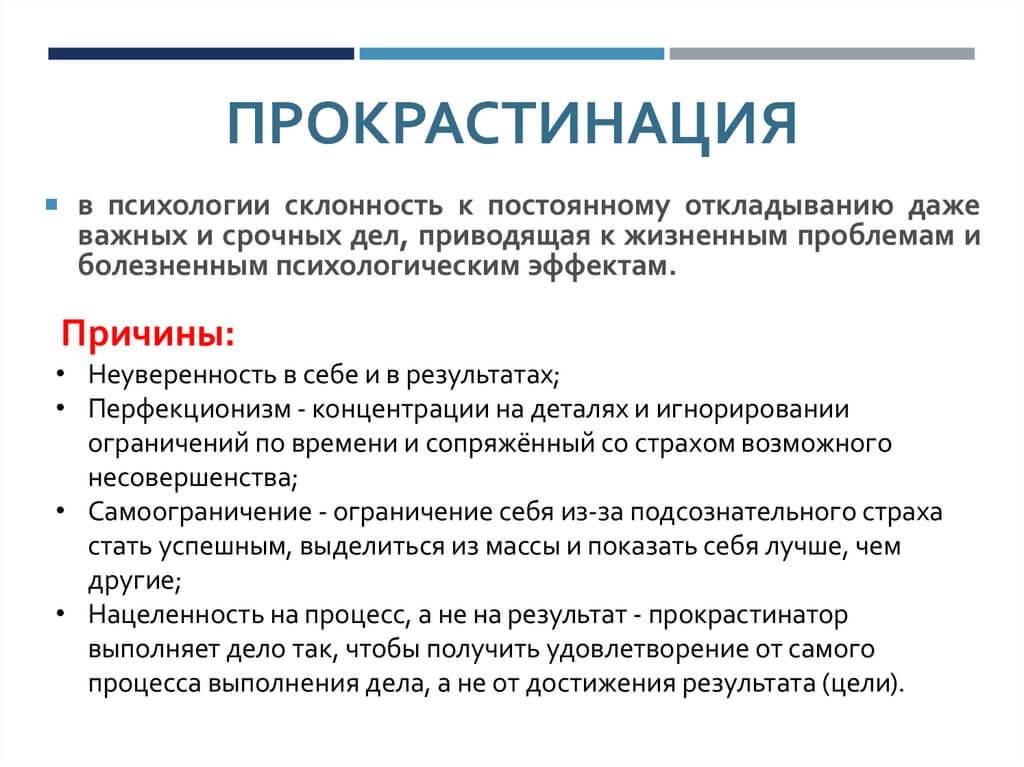 Прокрастинация — википедия с видео // wiki 2