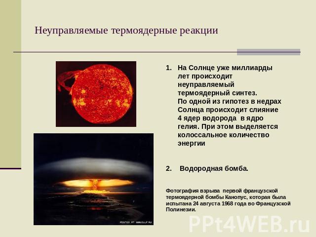 Все, что нужно знать о термоядерном синтезе