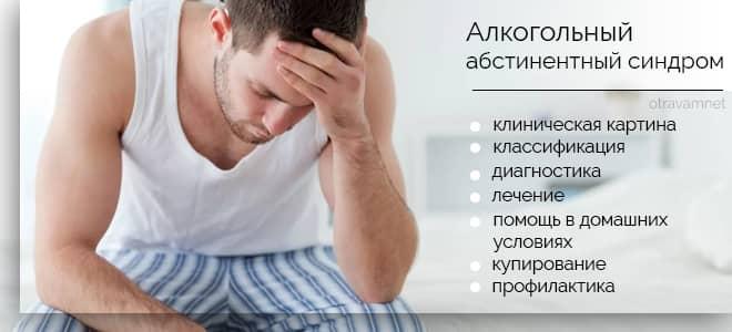 Абстинентный синдром