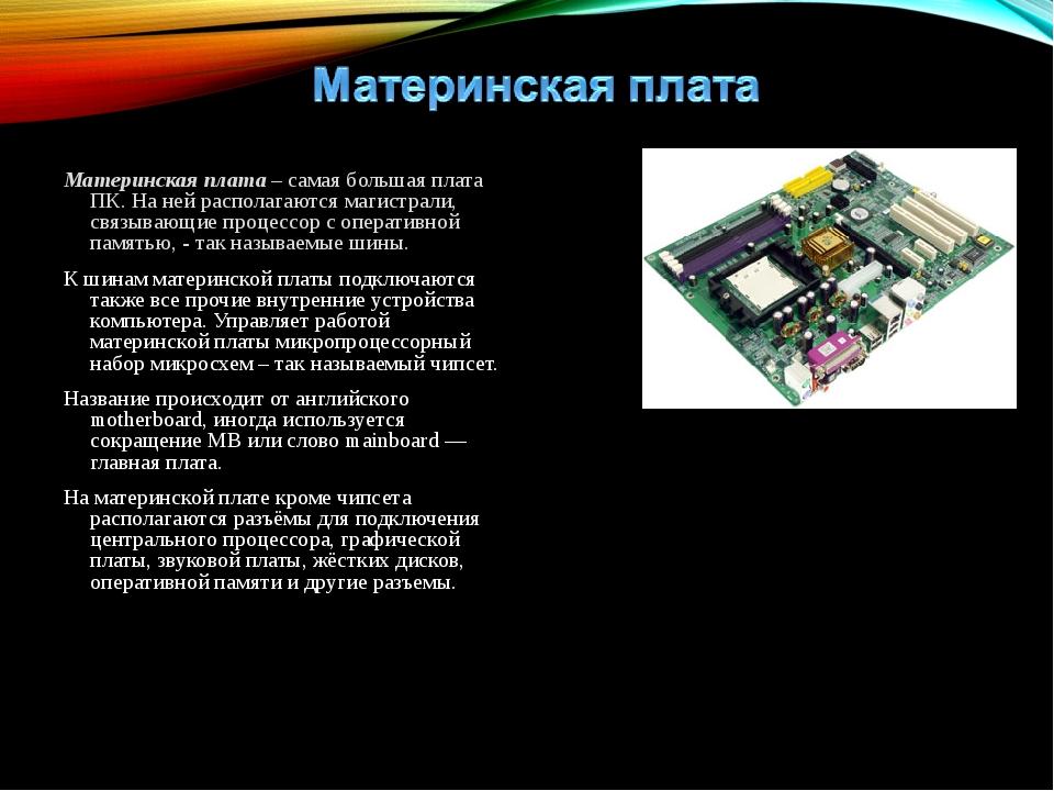 Шина (компьютер)