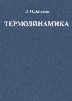 Законы термодинамики | наука | fandom