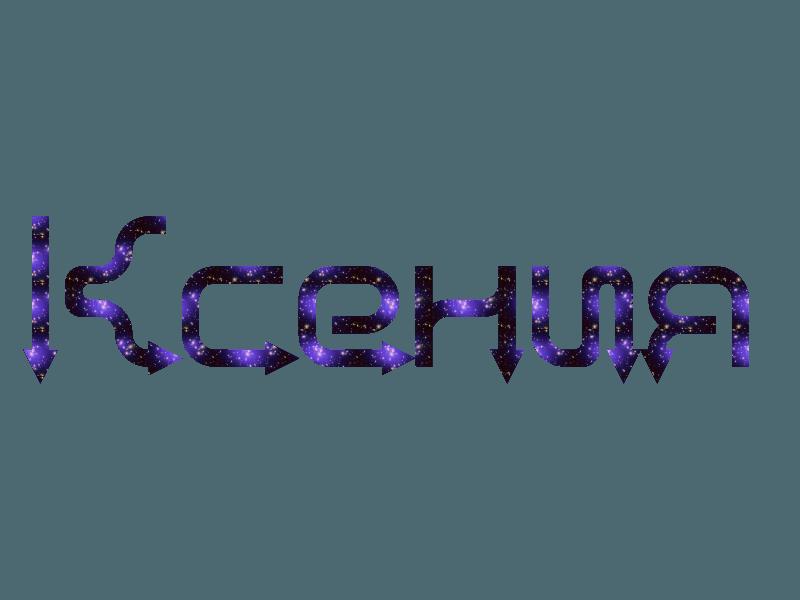 Значение имени оксана: что означает, происхождение, характеристика и тайна имени
