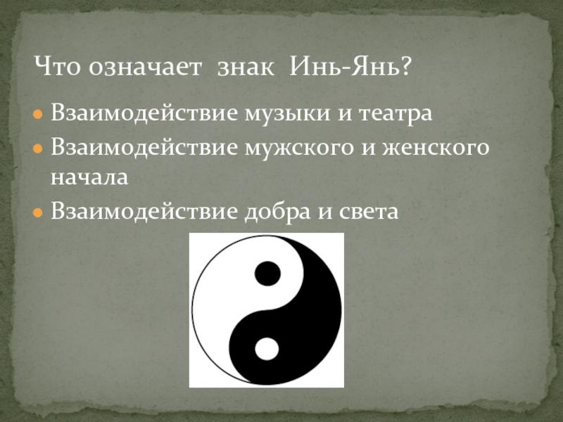 Знак инь-янь