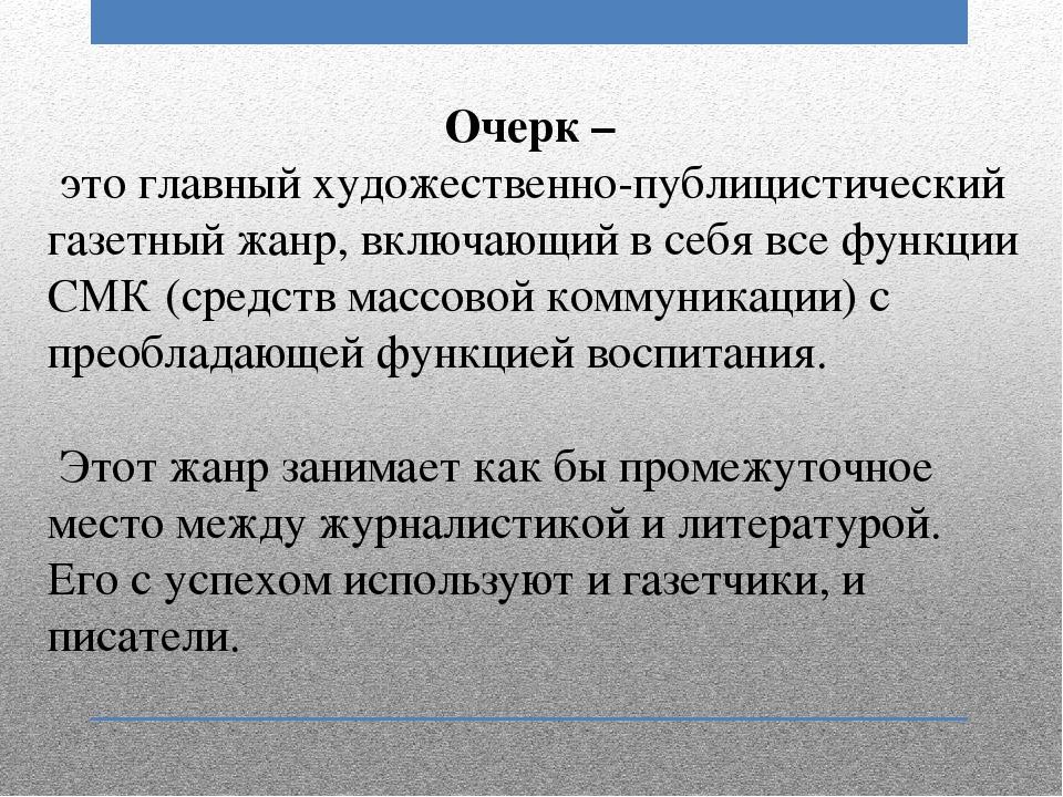 Как написать очерк: пример :: syl.ru