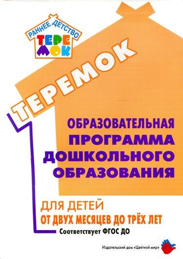 Образовательная программа | авторская платформа pandia.ru
