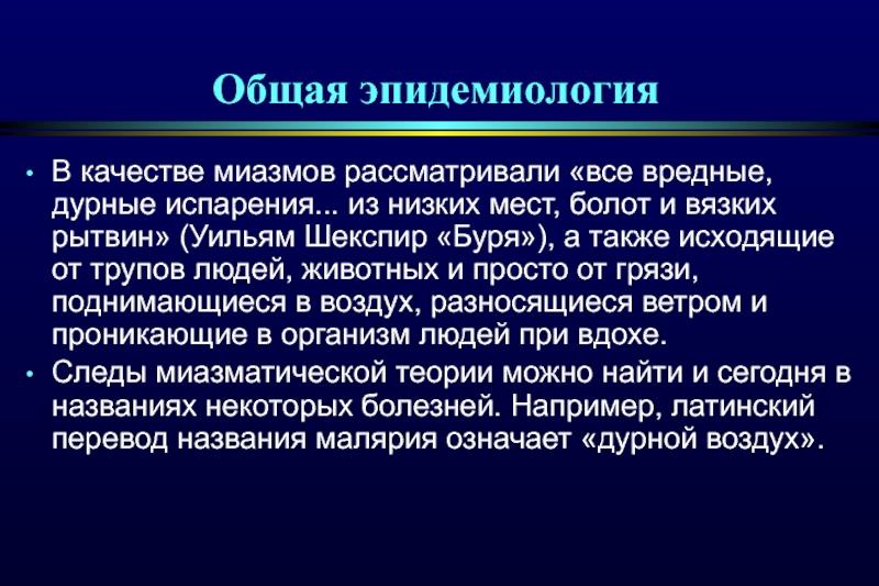 Что такое миазм: симптомы, причины и лечение - yachist.ru | medded.ru