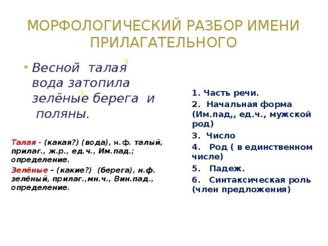 Местоименные прилагательные