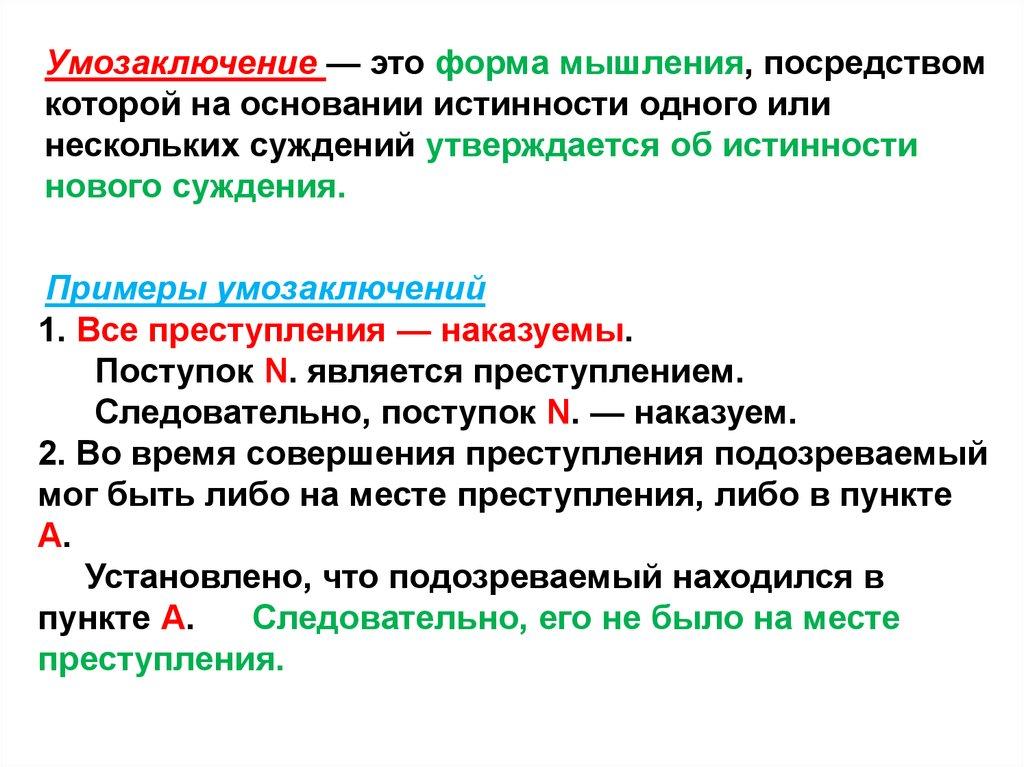 Умозаключение - это... умозаключение как форма логического мышления. виды умозаключений: дедуктивное и индуктивное :: syl.ru