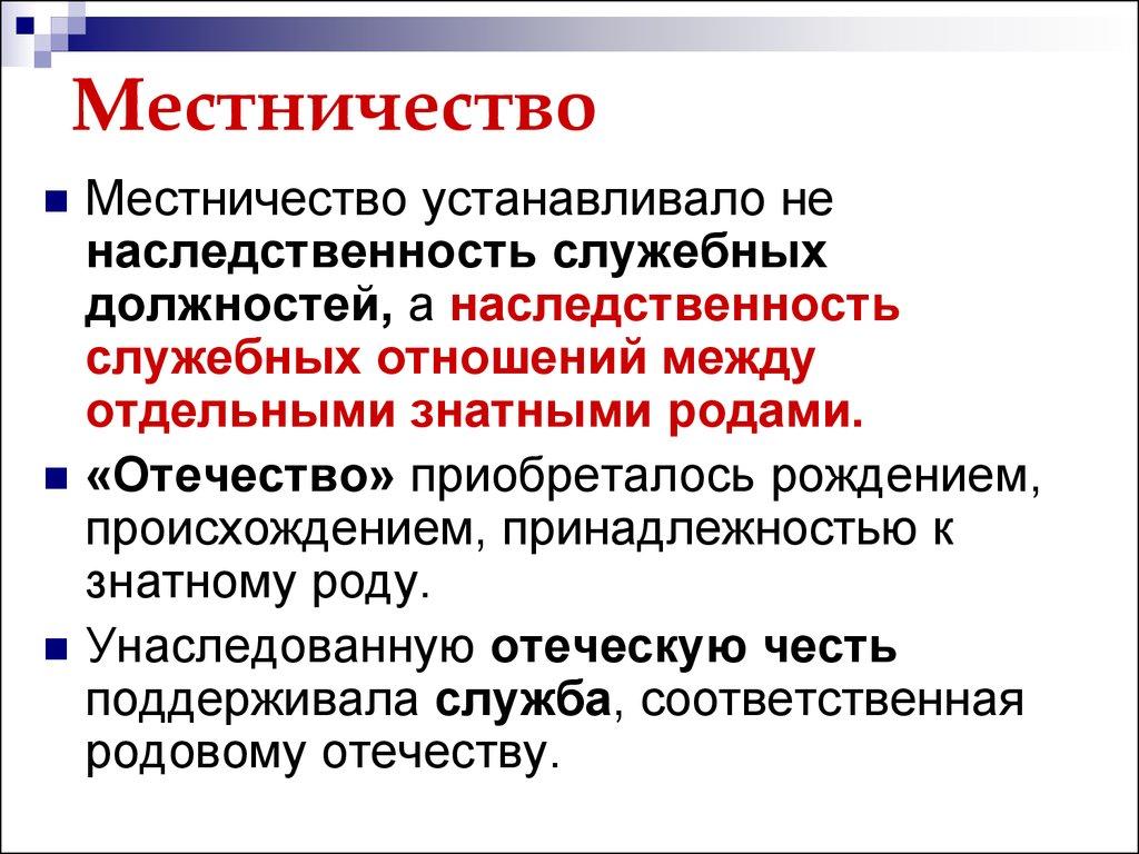 Что такое местничество? определение, суть, введение и отмена в россии :: syl.ru